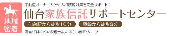 仙台家族信託サポートセンター